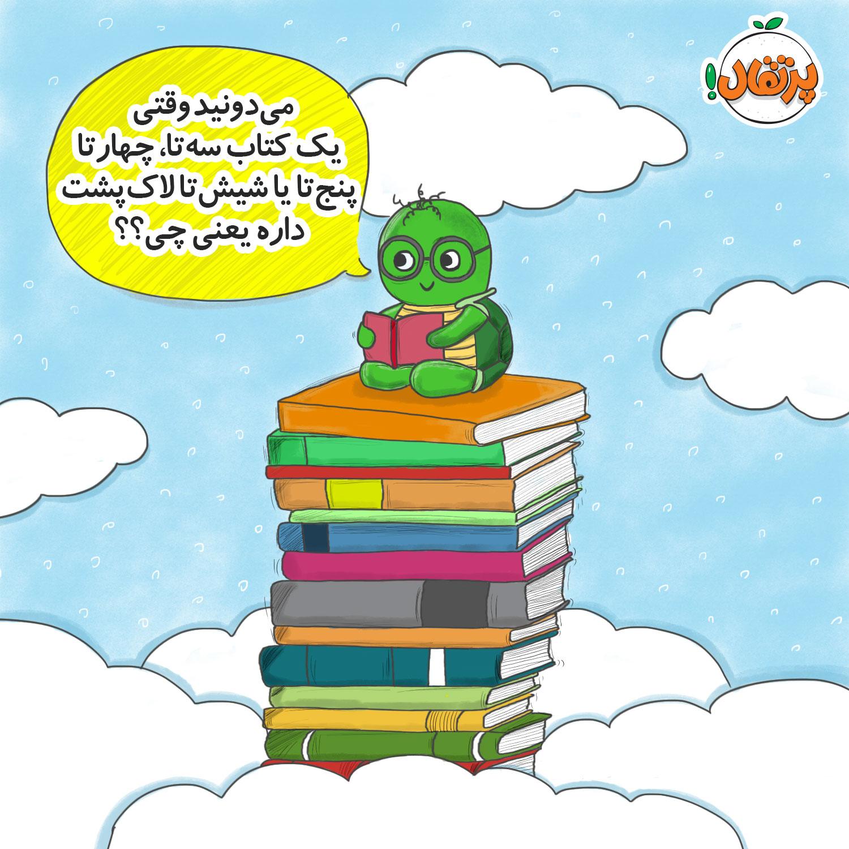 لاکپشت پرنده چیه و چطوری کتابها رو ارزشیابی میکنه؟