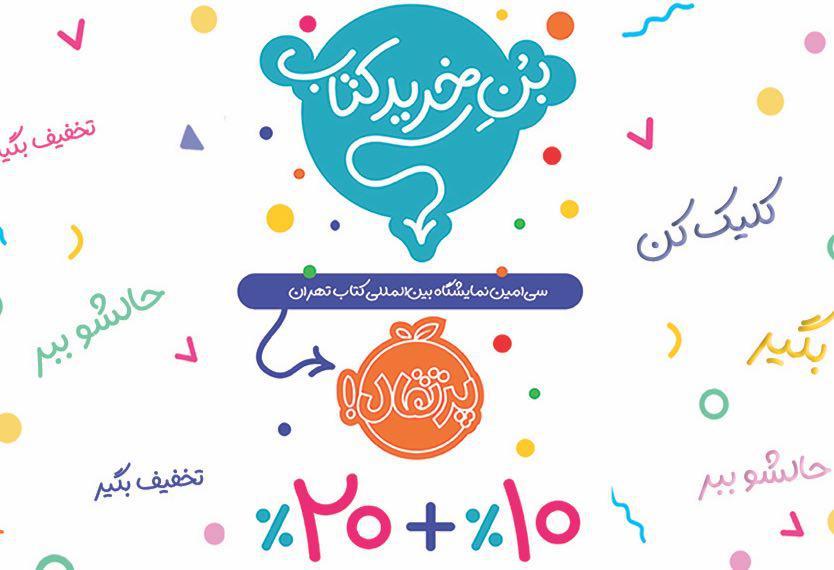 بن تخفیف کتابهای پرتقالی برای نمایشگاه کتاب تهران
