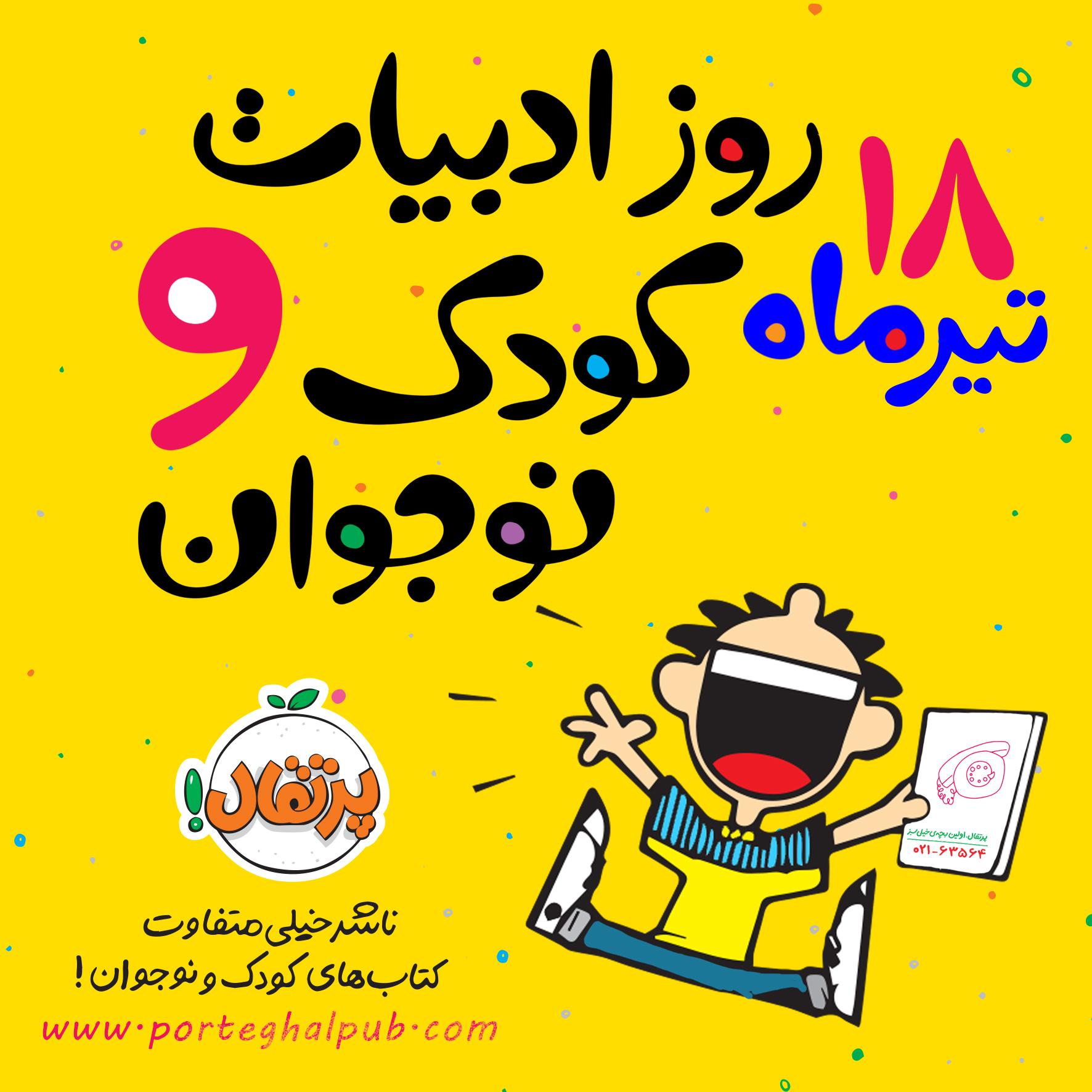 به بهانه روز ادبیات کودک و نوجوان